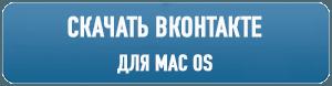 скачать вконтакте для mac os