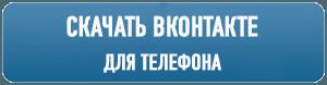 Вконтакте - скачать