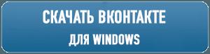 скачать вкотакте для windows