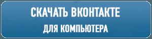 скачать vkontakte на персональный компьютер